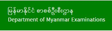 Myanmar Exam Results