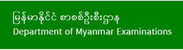 Myanmar Exam Results